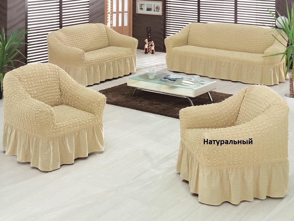 Чехлы на диван и 2 кресла. Телесный